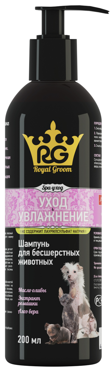 Royal Groom Шампунь Royal Groom